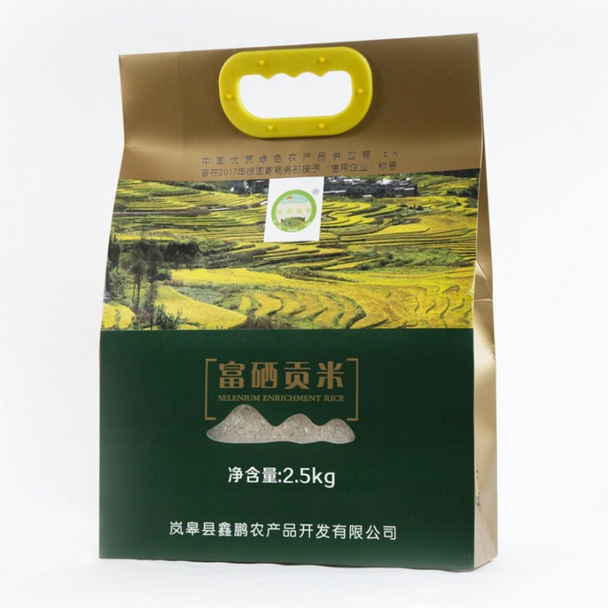 安康硒品1号店 岚皋大米 西部皇田2.5kg富硒大米