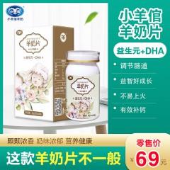 【西安扶贫馆】蓝田县 军源牧业  小羊倌 DHA+益生元羊奶片180粒