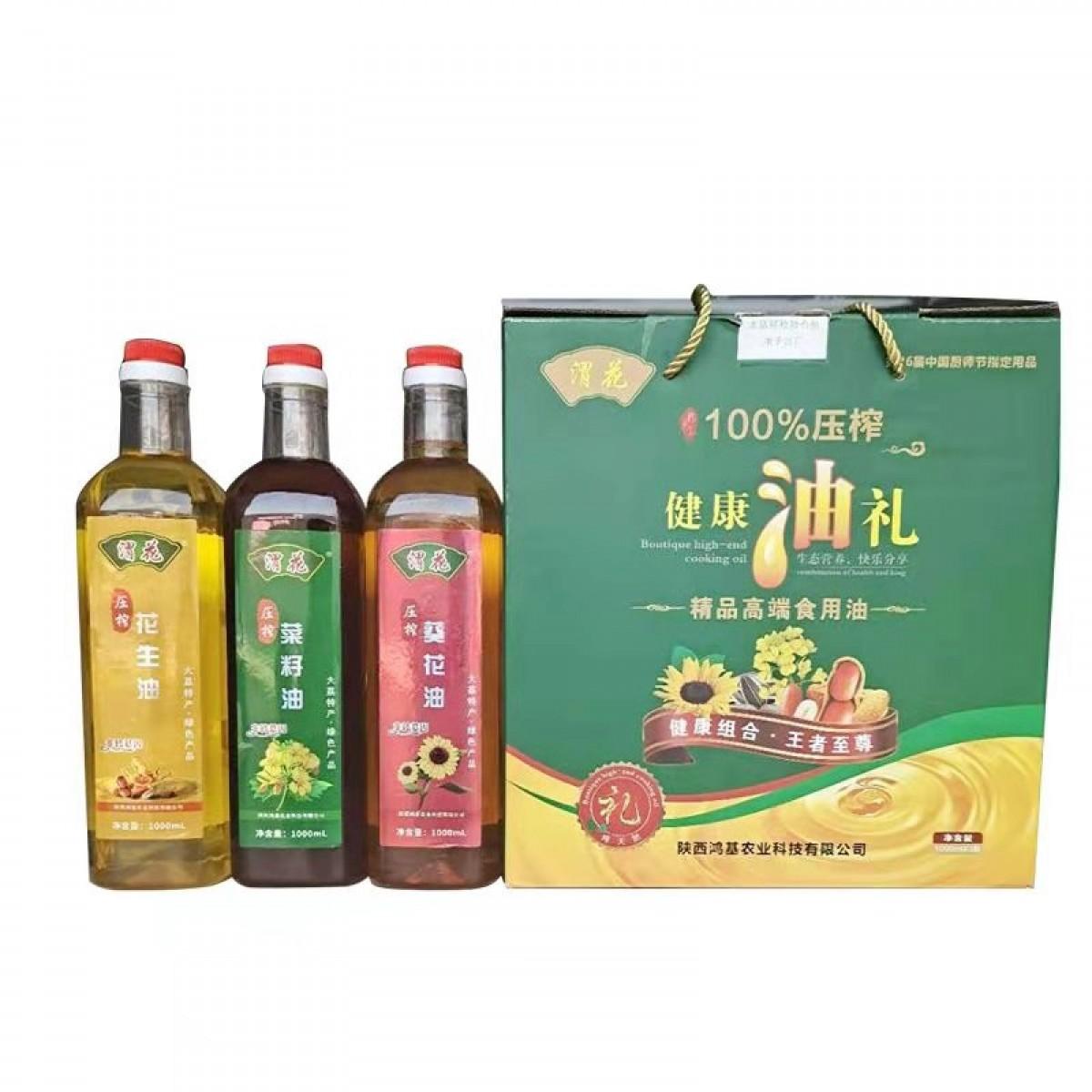 【渭南扶贫馆】大荔县鸿基食用油组合装礼盒装