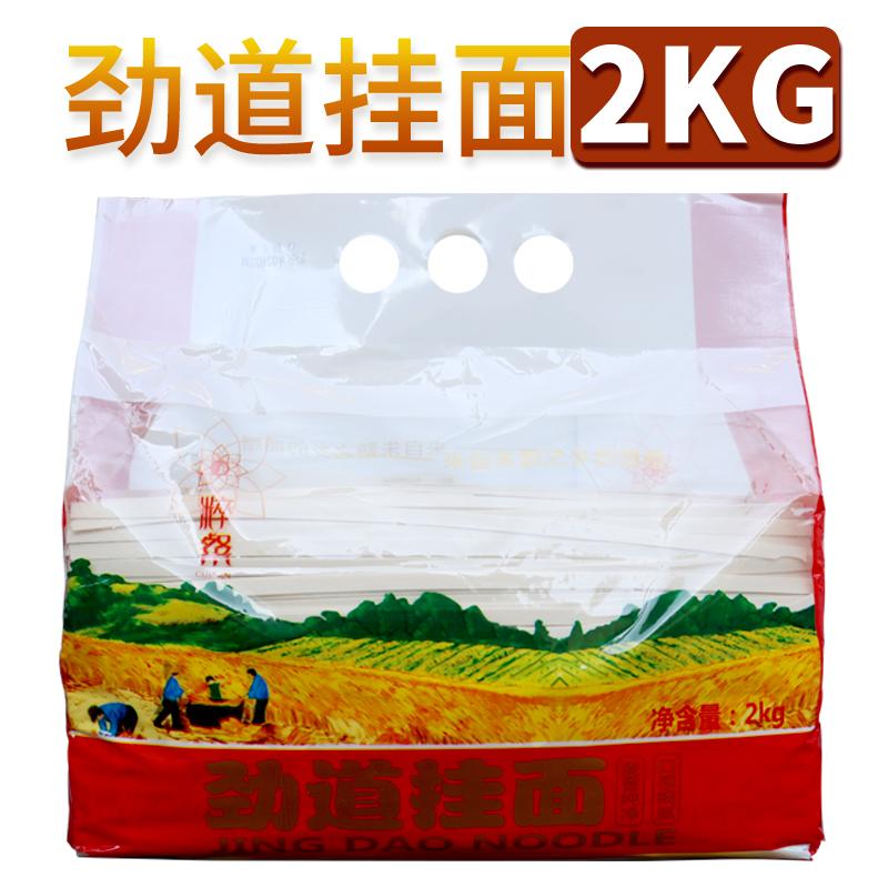 【汉中扶贫馆】洋县 健群 粹粲 劲道挂面  2kg  袋装