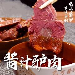 【咸阳扶贫馆】长武县 鑫响驴业 乞丐酱驴酱汁驴肉200g