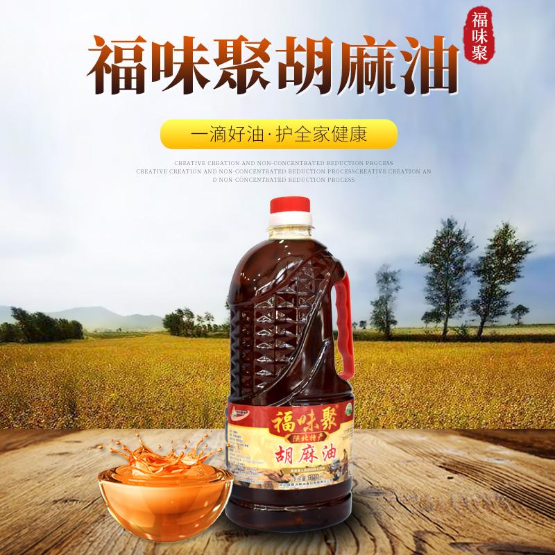 【榆林扶贫馆】定边县 喜泳粮油 福味聚压榨胡麻油900ml/瓶