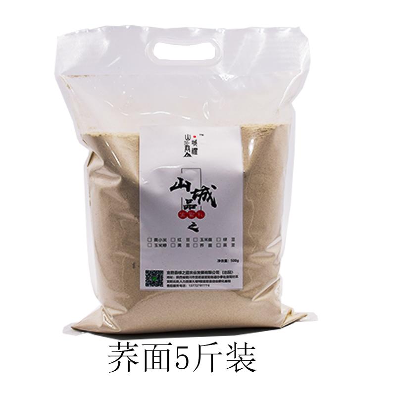 【铜川扶贫馆】宜君县 绿之蓝宜君荞麦面2.5kg/袋