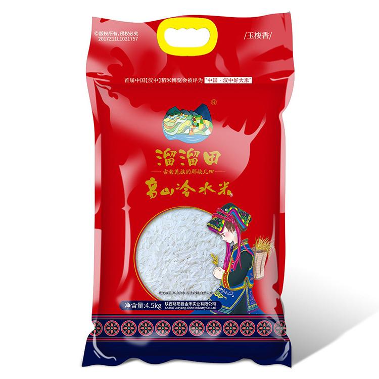 【汉中扶贫馆】略阳县 金禾 溜溜田 玉梭香大米4.5kg袋