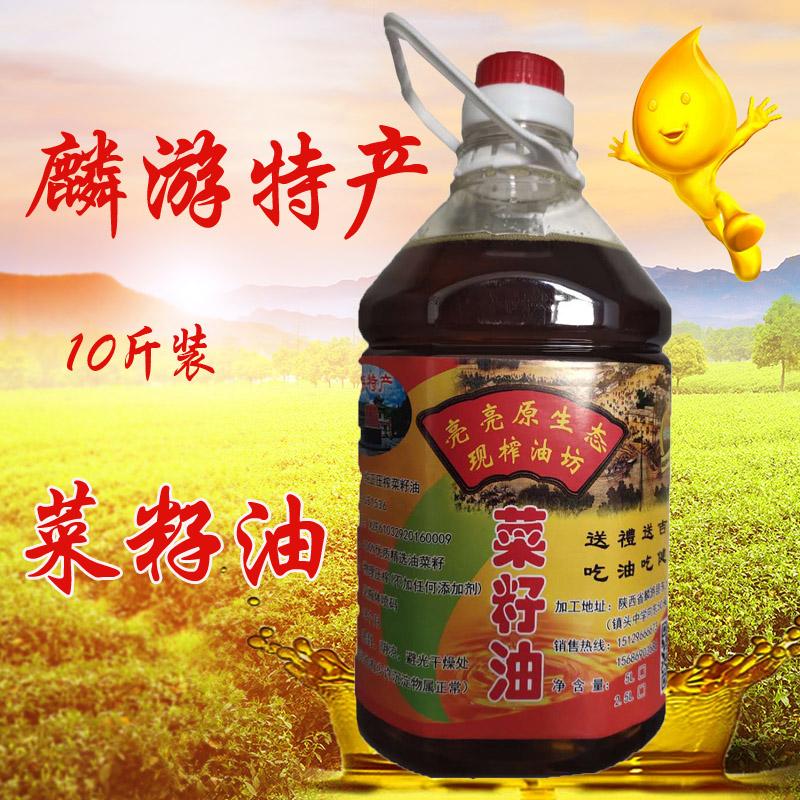 【宝鸡扶贫馆】麟游县 绿野良品 亮亮原生态现榨油坊菜籽油5L/桶