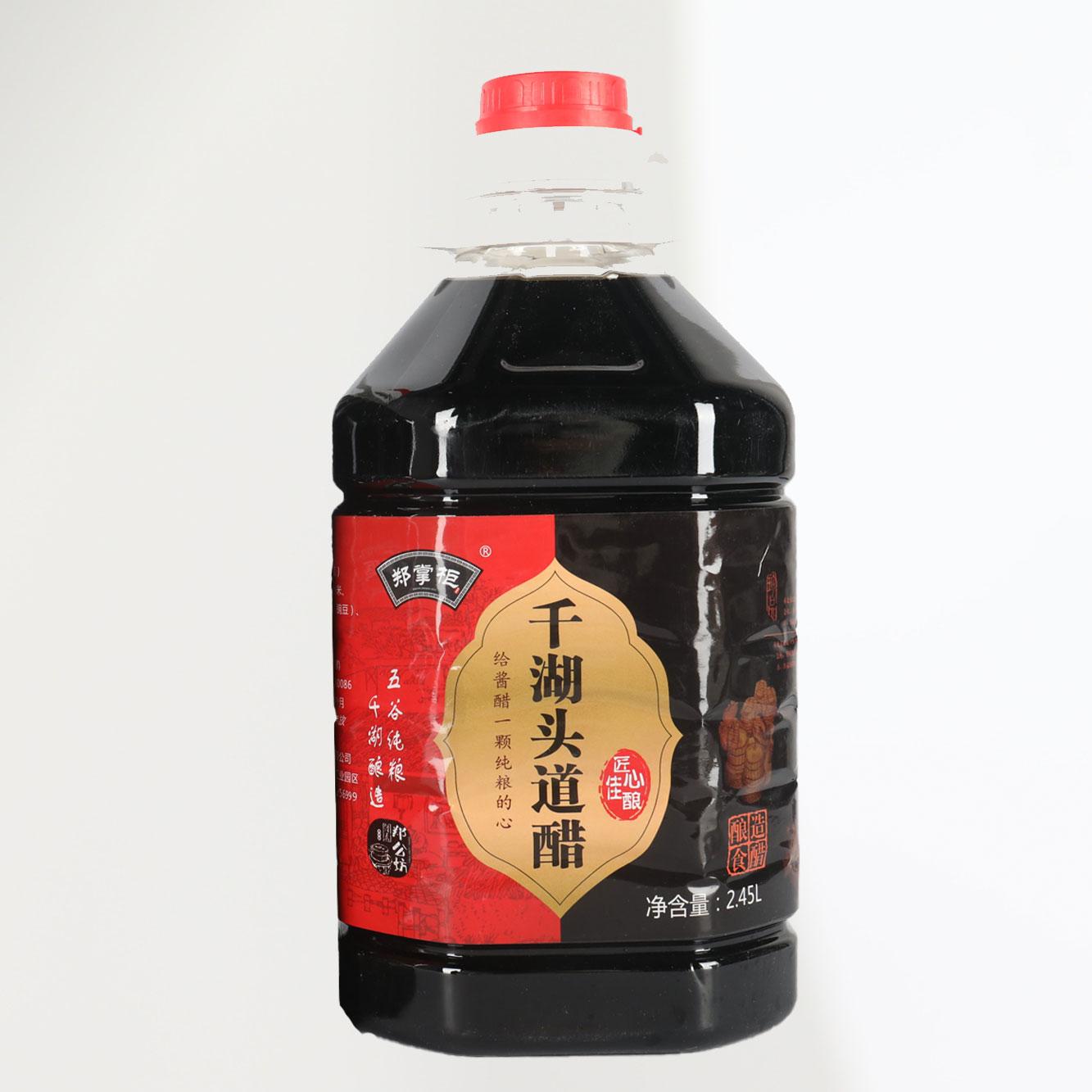 【宝鸡扶贫馆】千阳县 千湖 郑掌柜头道醋2.45L/桶