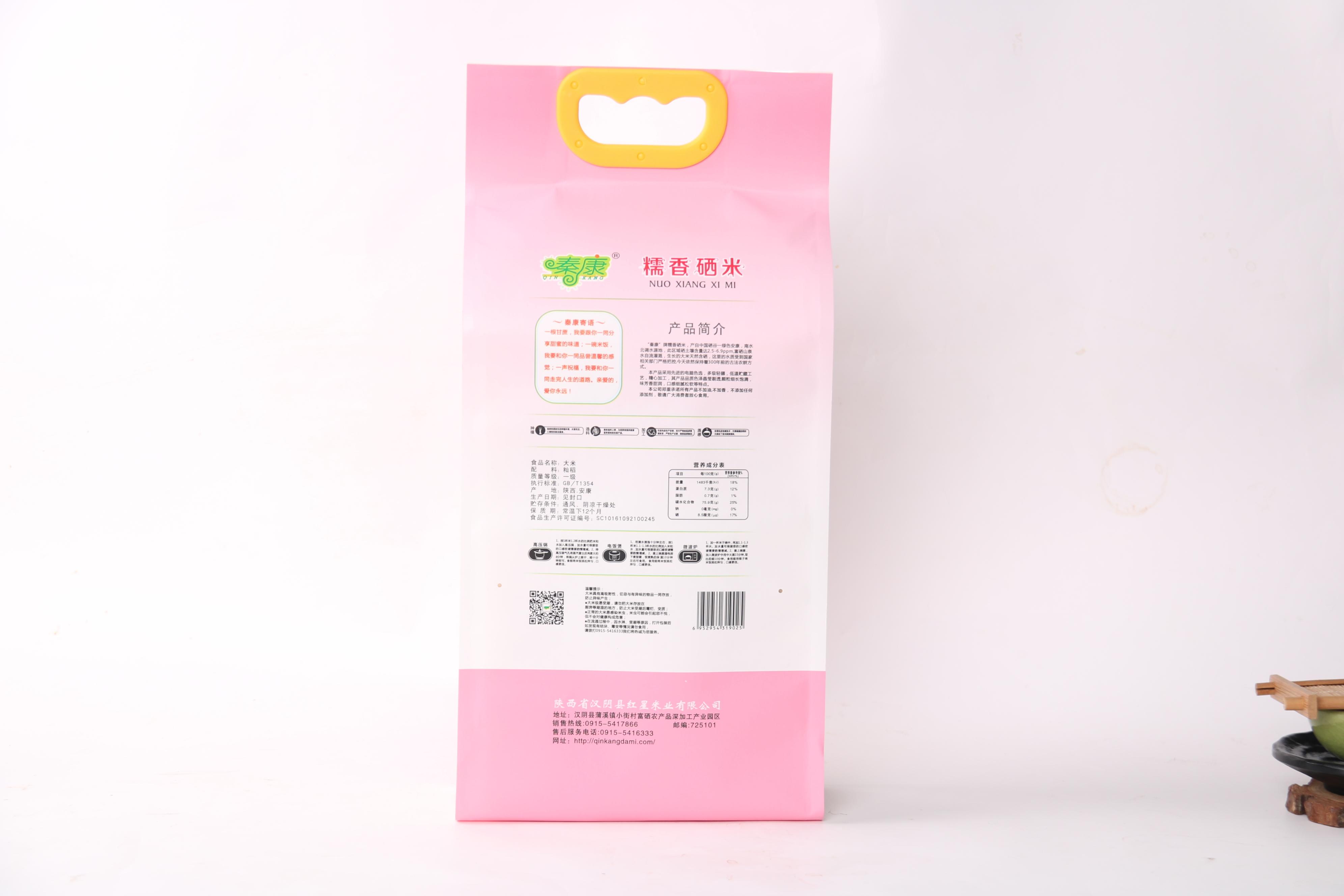 [安康扶贫馆】汉阴县 红星米业 糯香硒米2.5kg/袋