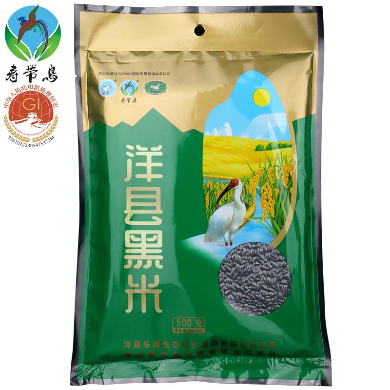 【汉中扶贫馆】洋县 乐康生态 黑米500g/袋