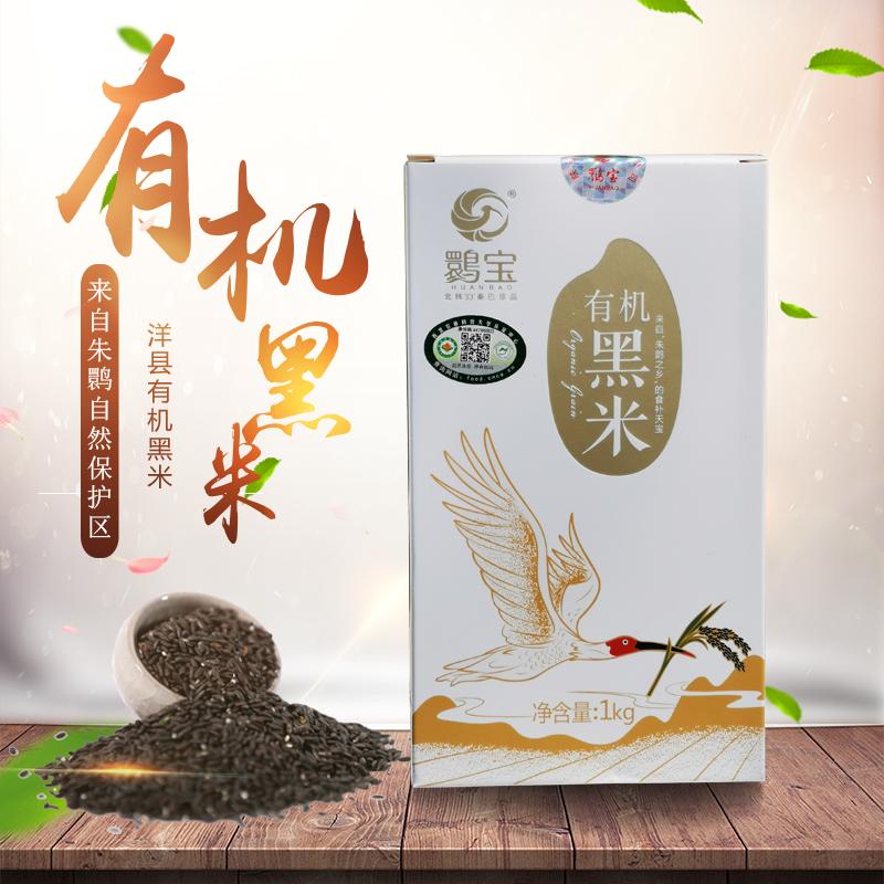 【汉中扶贫馆】  洋县 鹮宝有机黑米1kg/盒