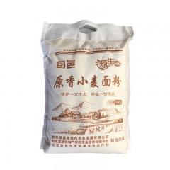 【咸阳扶贫馆】旬邑县 德盛源 原乡小麦面粉5kg/袋