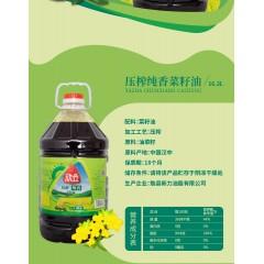 【汉中扶贫馆】勉县 新力 欣立压榨纯香菜籽油16.3L/桶