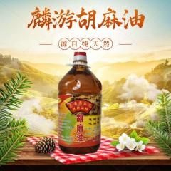 【宝鸡扶贫馆】麟游县 绿野良品 亮亮原生态现榨油坊胡麻油2.5L/桶