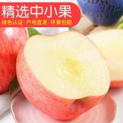 【延安扶贫馆】顶端 洛川苹果70#25枚礼盒装.顺丰免邮