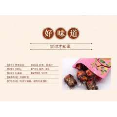 【咸阳扶贫馆】淳化县 雪之影 淳化枣夹核桃礼盒装500g/袋X2袋