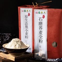 【咸阳扶贫馆】淳化县 兰荞花 石磨荞麦全粉+原生态黑小麦粉组合装1000g*2袋