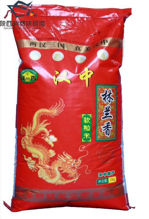 【汉中扶贫馆】勉县 新镇米业 林兰香软籼米25kg/袋