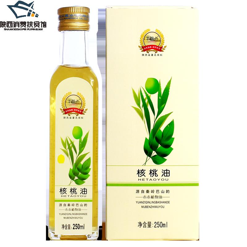 【汉中扶贫馆】南郑县 汉源油脂 丰裕坊核桃油盒装250ml