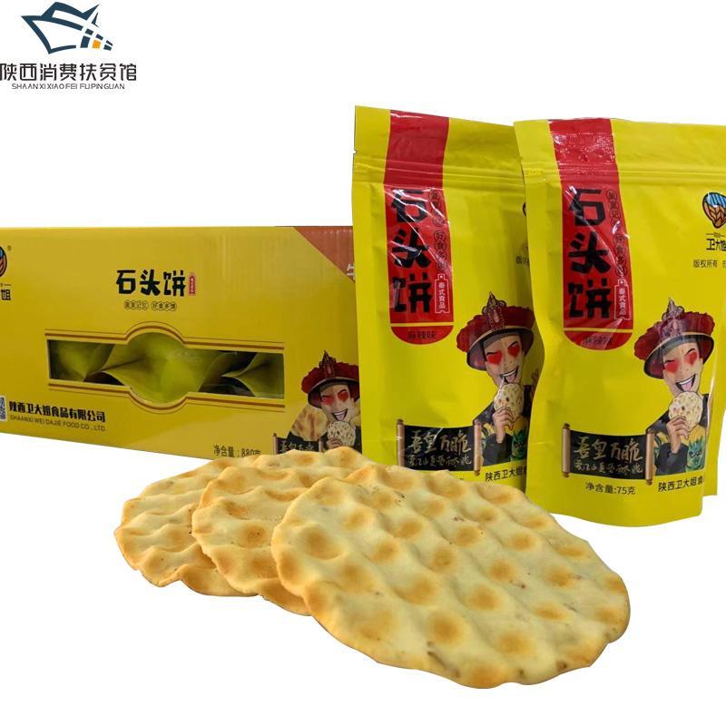 【渭南扶贫馆】蒲城县 富农汇 卫大姐优质石头饼880g