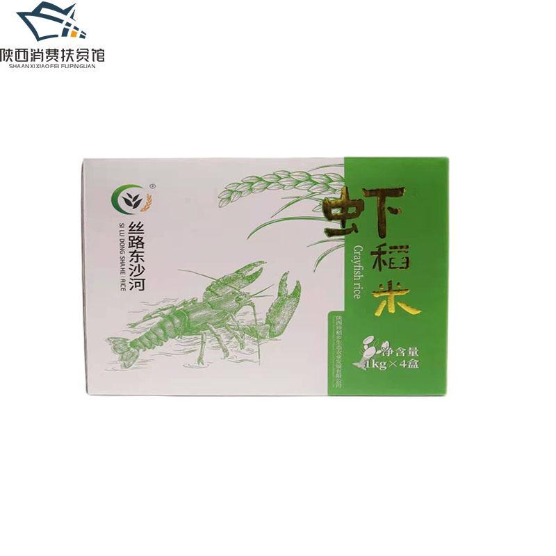 石泉县 丝路东沙河 虾稻米真空高档礼盒包装4kg