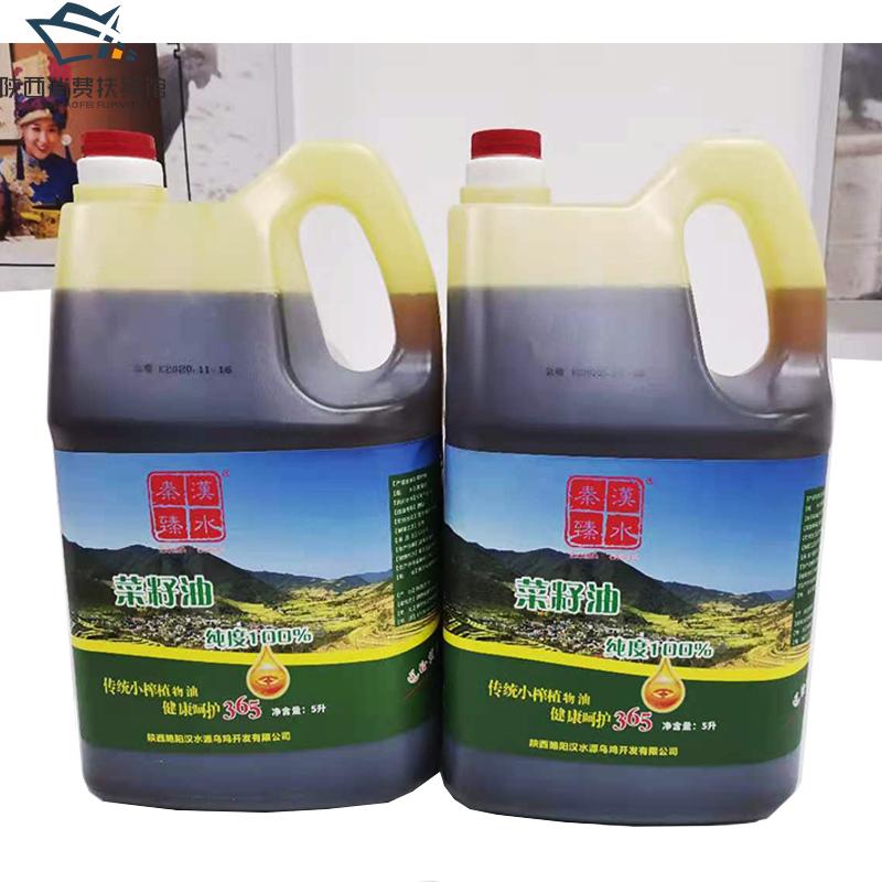 【汉中扶贫馆】略阳县 汉水源  汉水秦臻菜籽油5L/桶