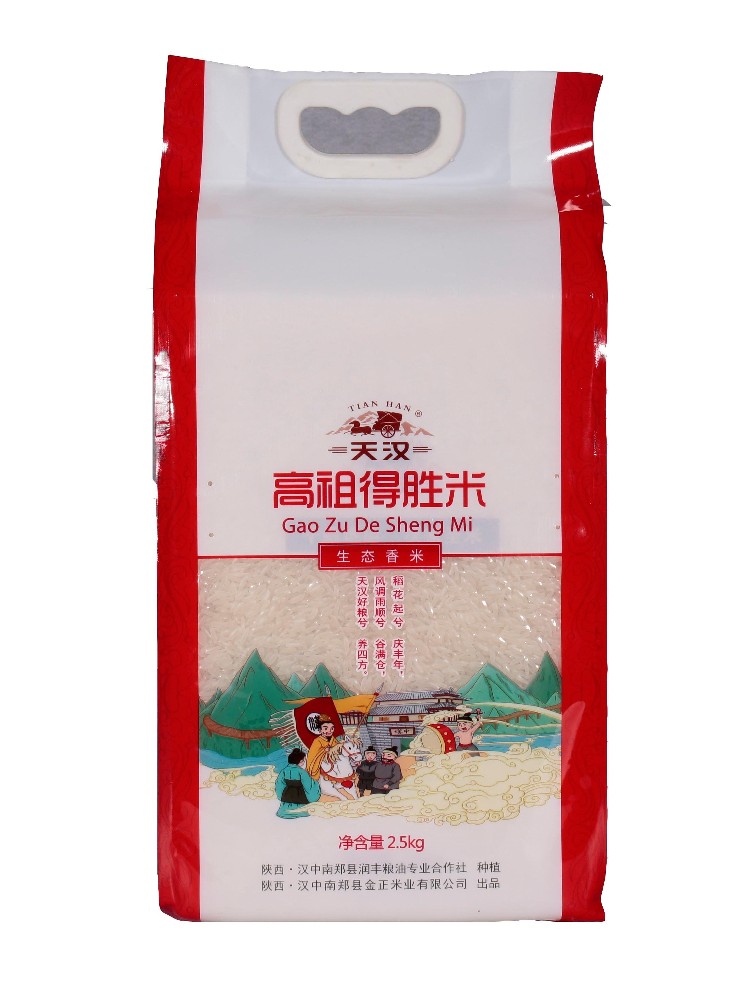 【汉中扶贫馆】南郑县 金正米业 天汉牌高祖得胜米(生态香米)2.5kg/袋