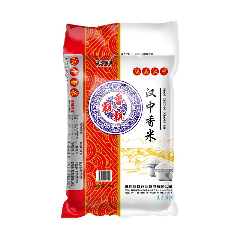 【汉中扶贫馆】洋县 银珠农业 汉中香米5kg/袋