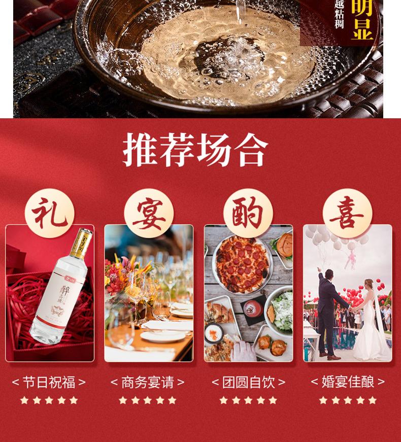 白酒详情图_06.jpg