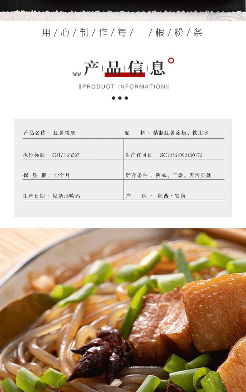 汉阴红薯粉条_02.jpg