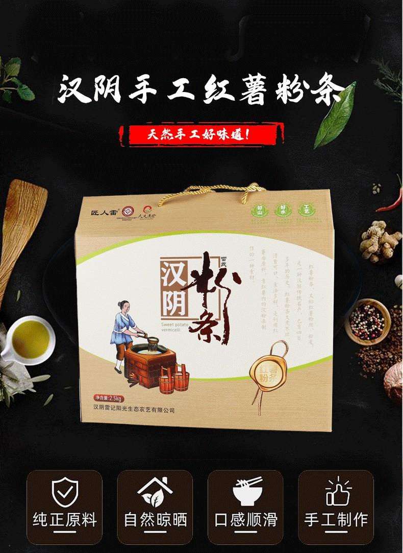 汉阴红薯粉条_01.jpg