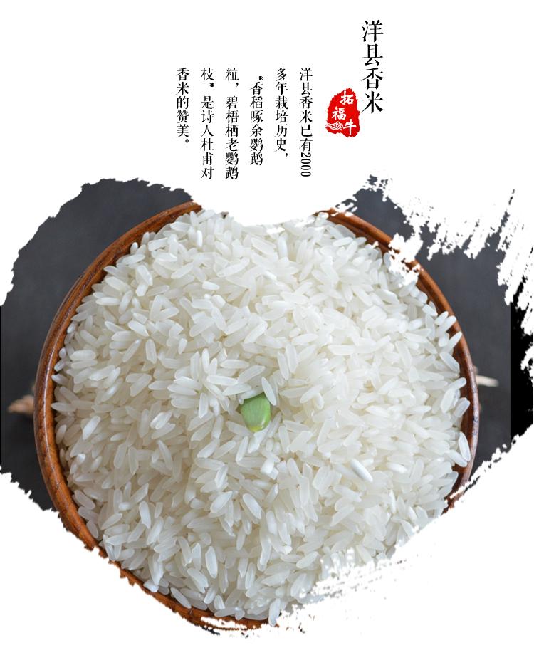 拓福牛普通大米5KG_04.jpg