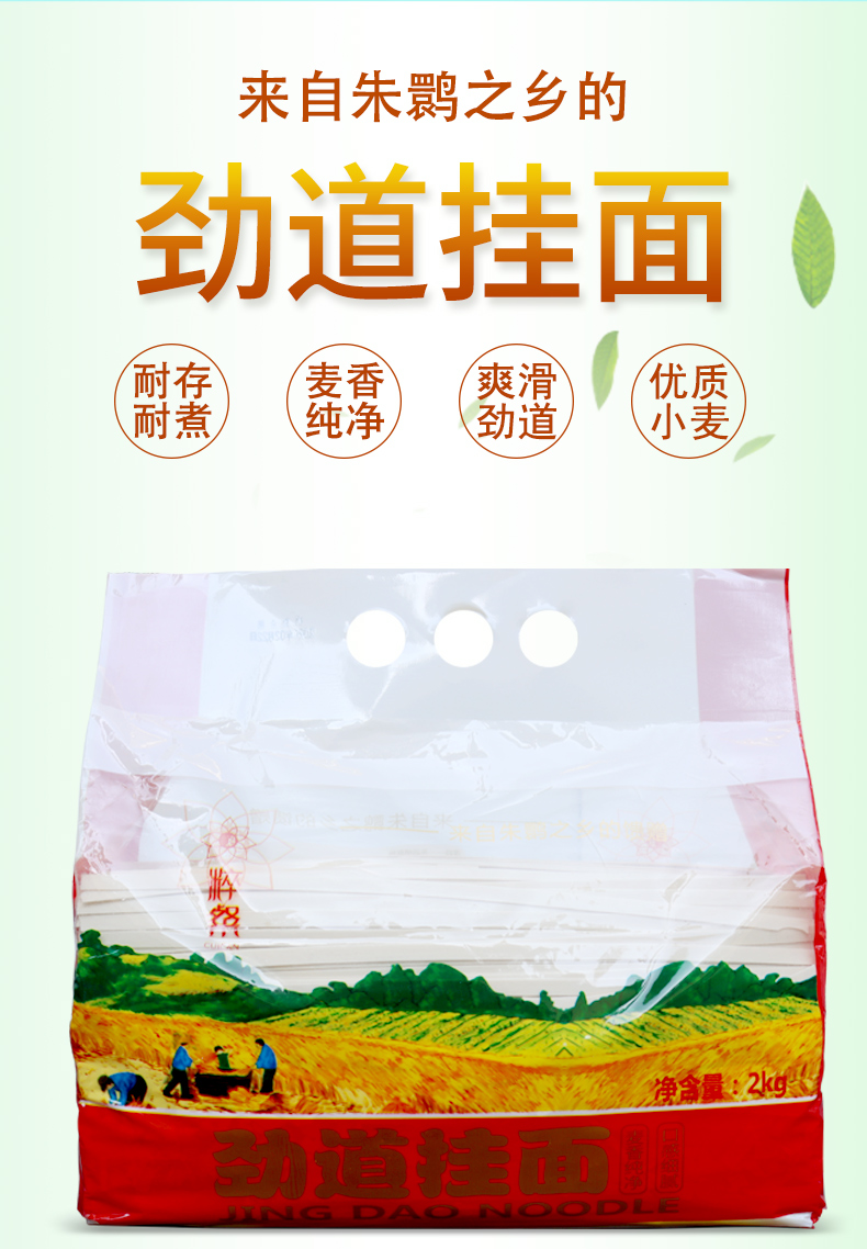 面条详情_01.jpg