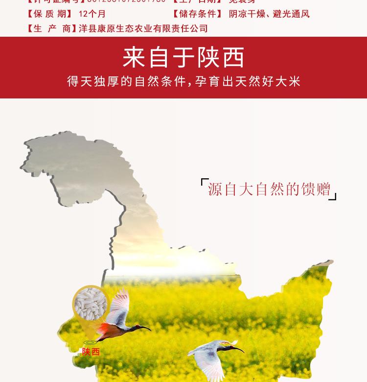12康源香贡大米A1KG_03.jpg