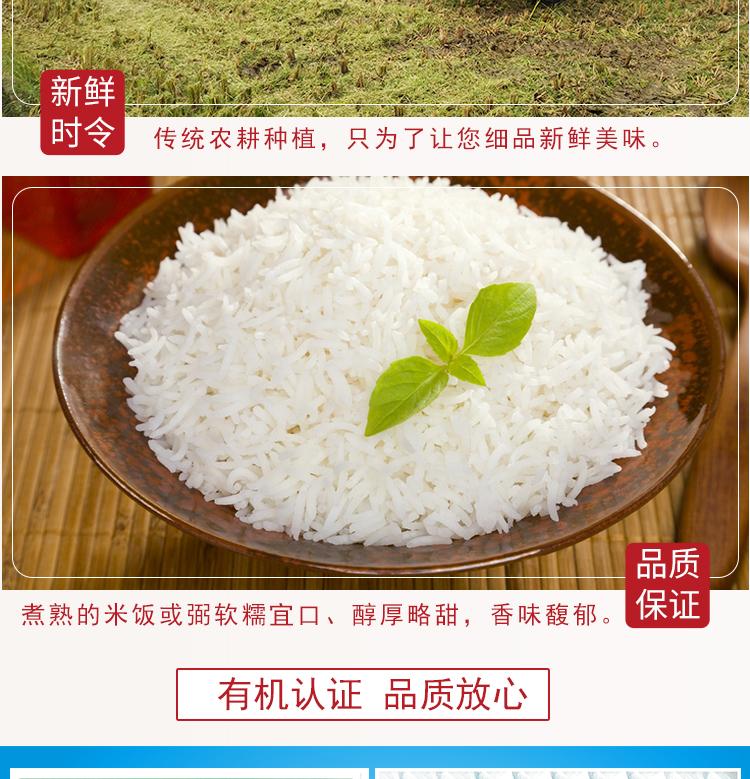 13康源香贡大米A2.5kg_08.jpg