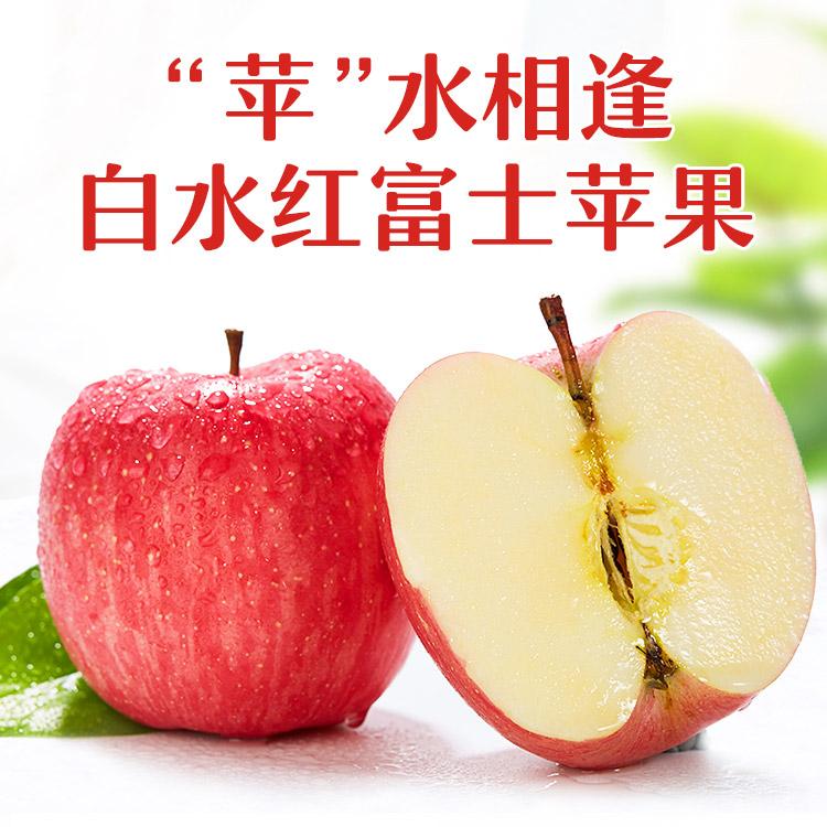 陕西白水苹果详情_01.jpg