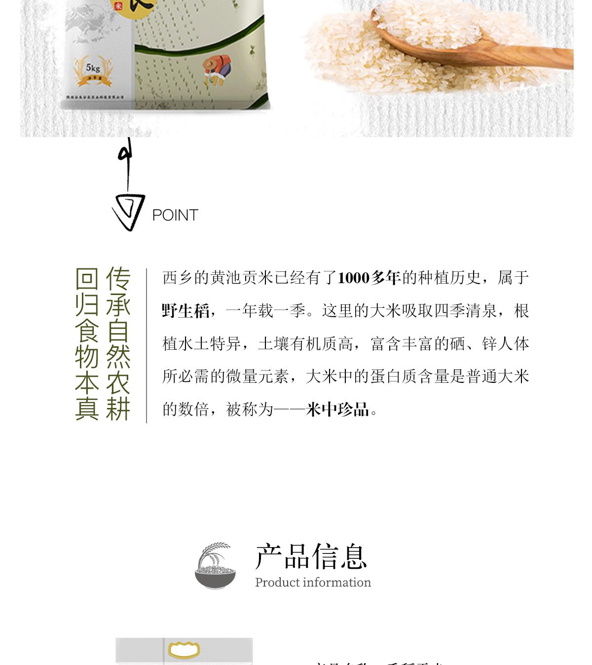香稻贡米_02.png