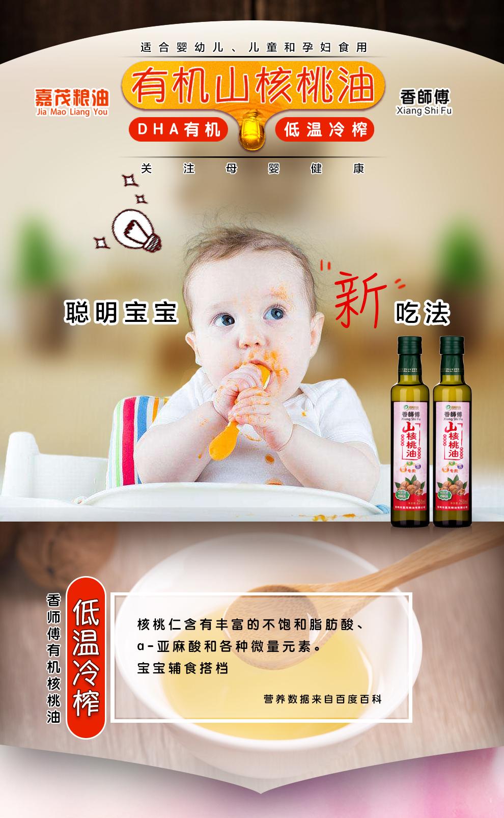 婴幼儿核桃油详情图02.jpg
