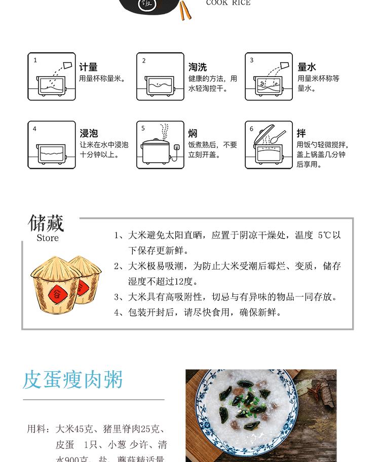 香硒米20200729_06.png
