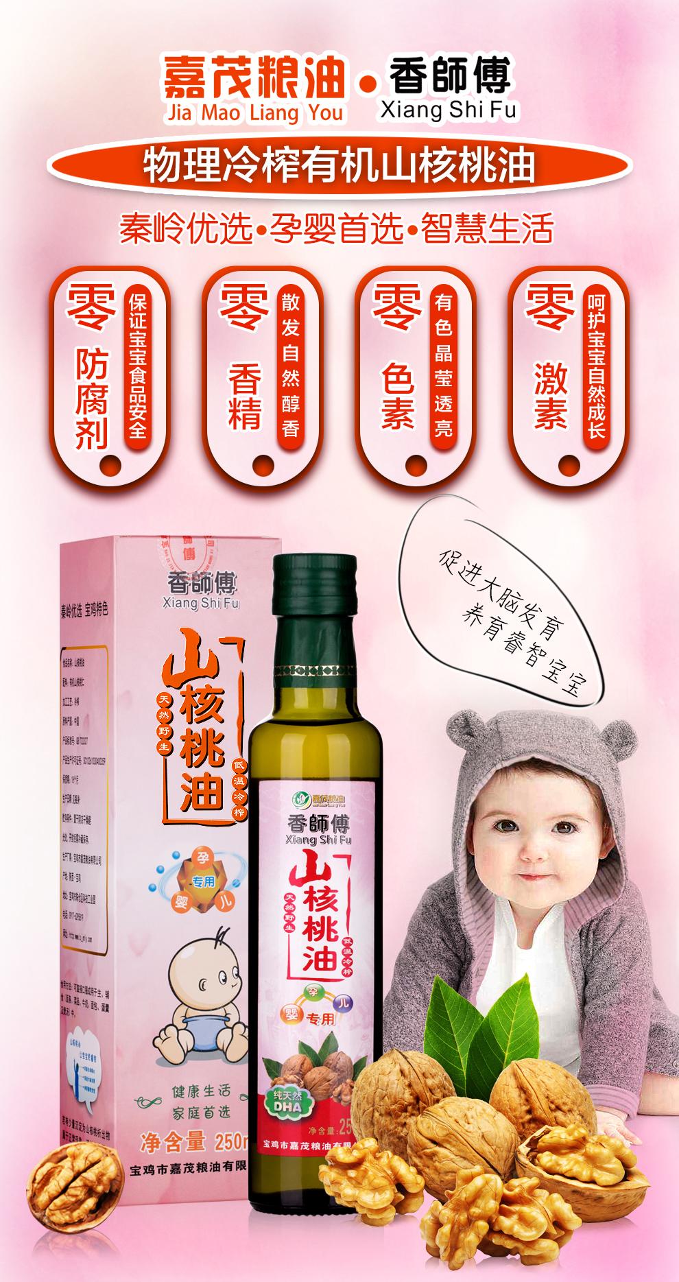 婴幼儿核桃油详情图01.jpg