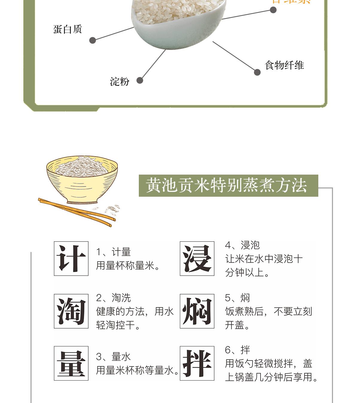 香稻贡米_06.png