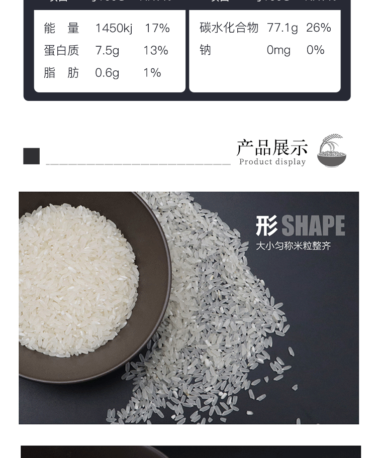 香硒米20200729_03.png