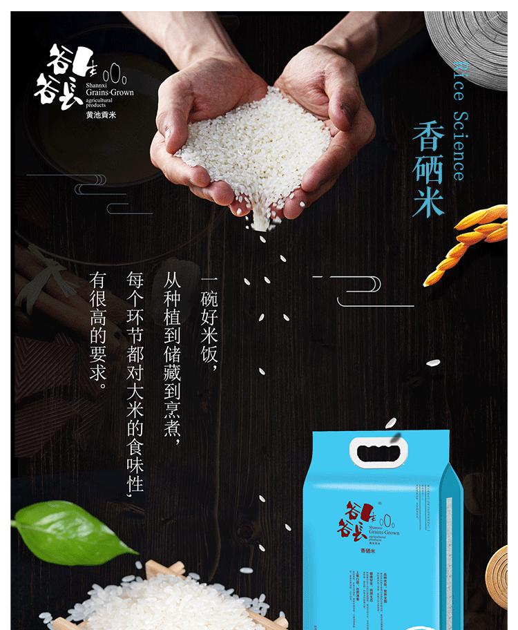 香硒米20200729_01.png
