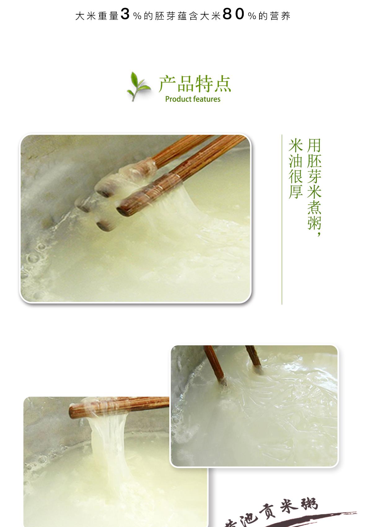 5kg有机胚芽米_02.jpg