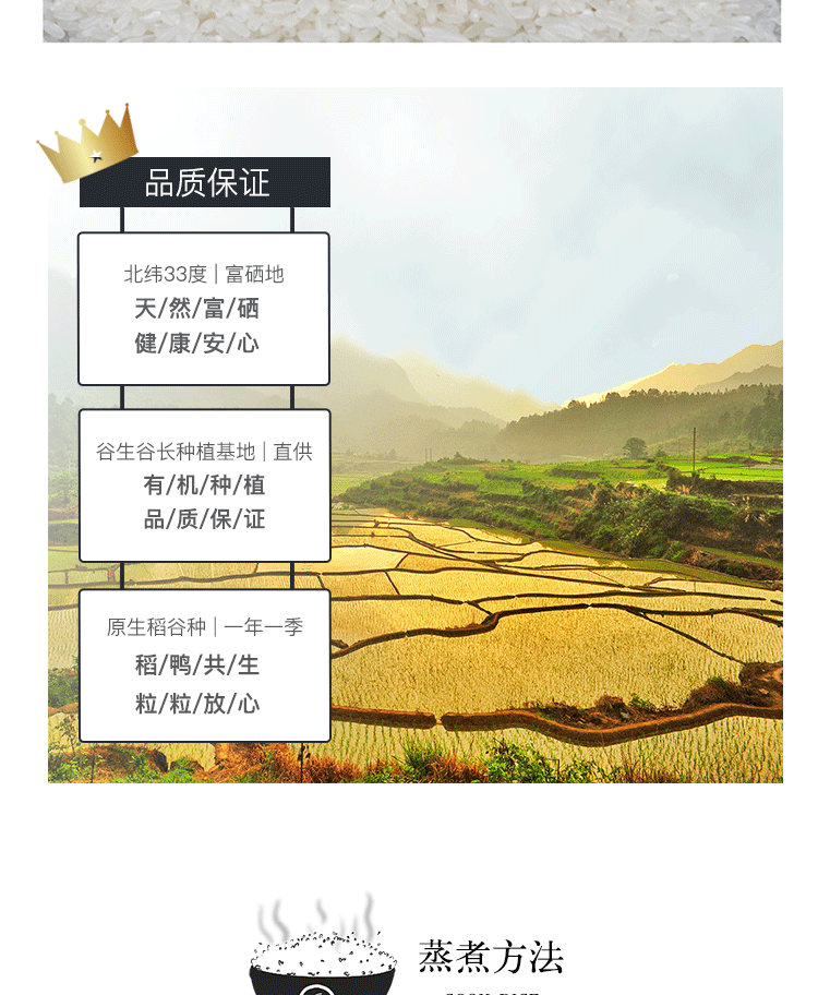 香硒米20200729_05.png
