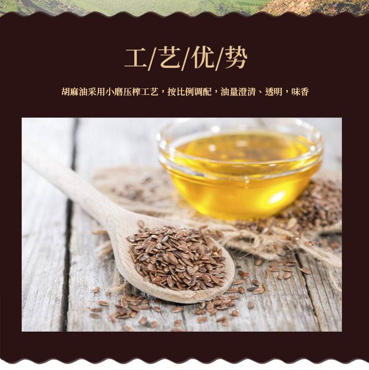 福味聚900ml胡麻油_05.jpg