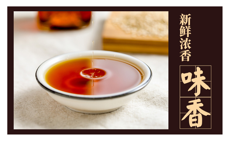 福味聚900ml胡麻油_09.jpg