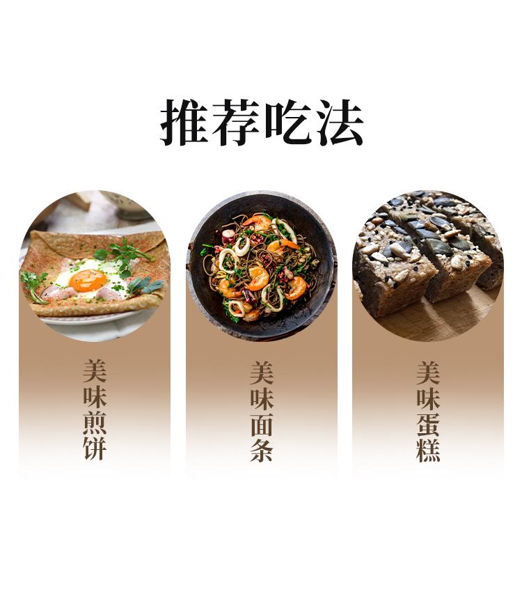黑小麦粉 荞麦全粉 文描(9).jpg