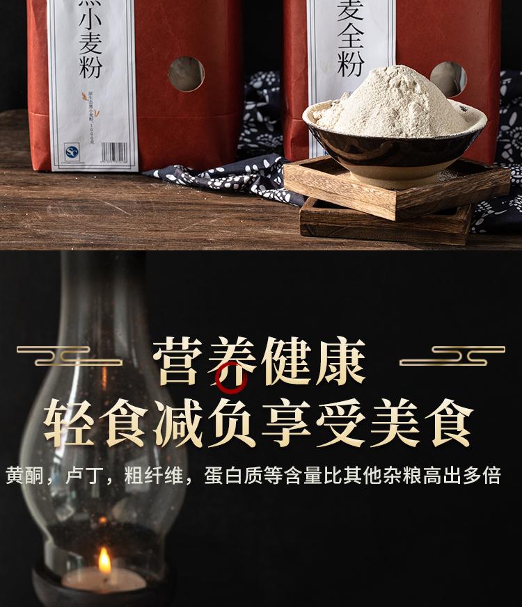 黑小麦粉 荞麦全粉 文描(7).jpg