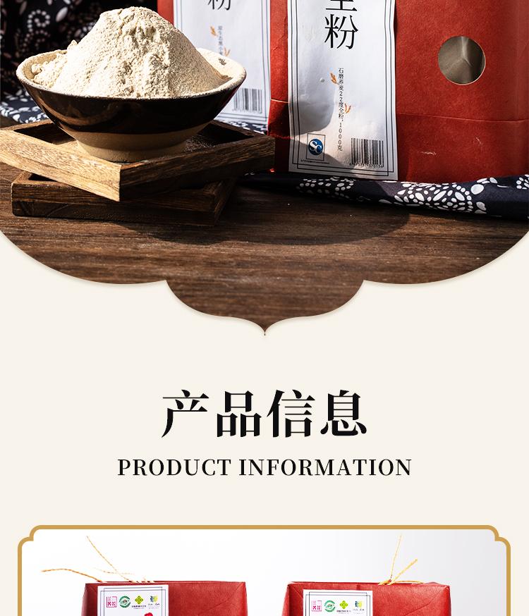 黑小麦粉 荞麦全粉 文描(2).jpg
