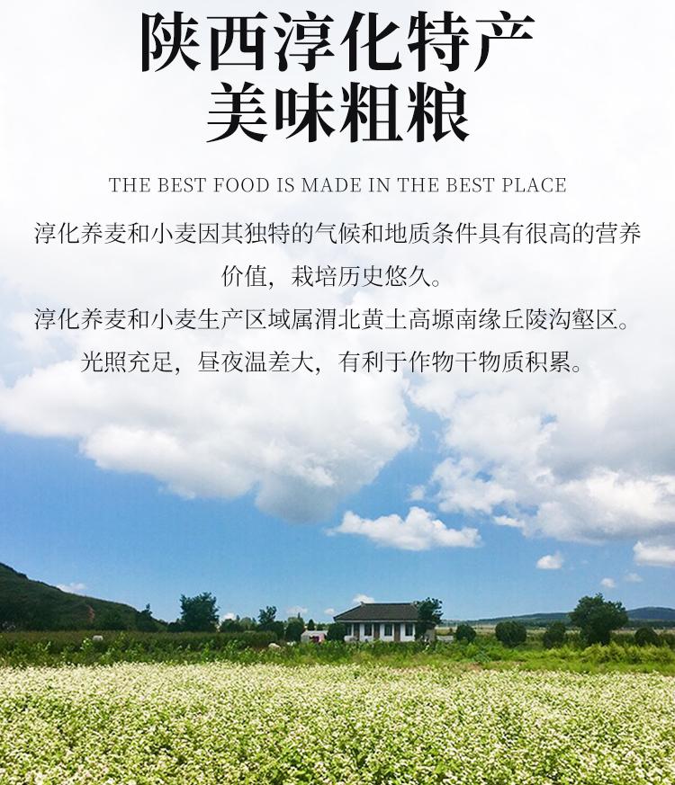 黑小麦粉 荞麦全粉 文描(4).jpg