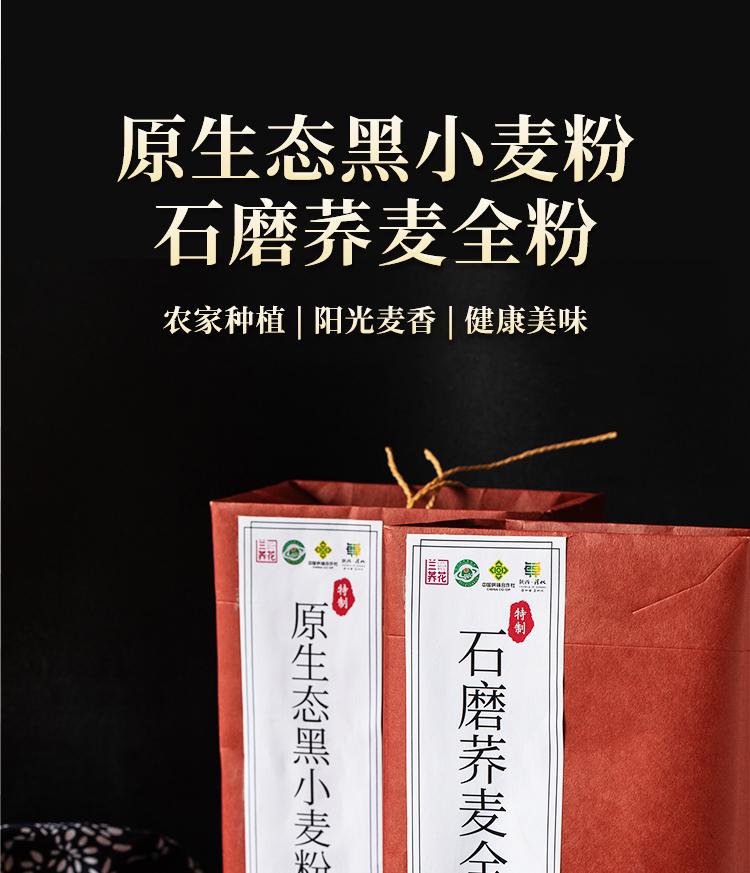 黑小麦粉 荞麦全粉 文描(1).jpg